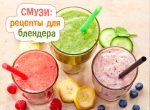 Овощное смузи в блендере рецепты – Овощные смузи рецепты для блендера с фото в домашних условиях